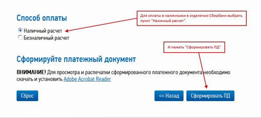 Как оплатить патент иностранцам
